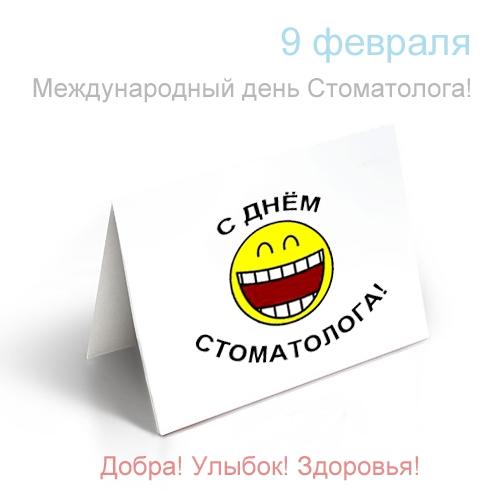 Поздравляем с Международным днем стоматолога