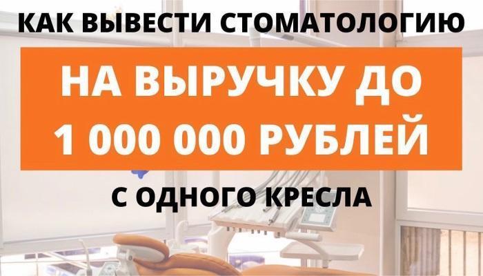 Как вывести стоматологию на выручку до 1 000 000 рублей с одного кресла