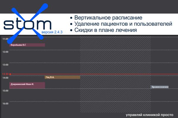 Вертикальное расписание, удаление пациентов и многое другое в новой версии StomX