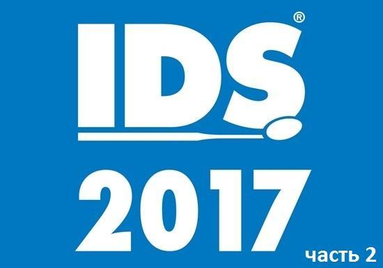 Дайджест новинок, представленных на IDS 2017 (часть 2)