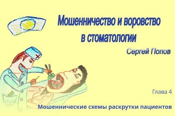 Глава 4. Мошеннические схемы раскрутки пациентов