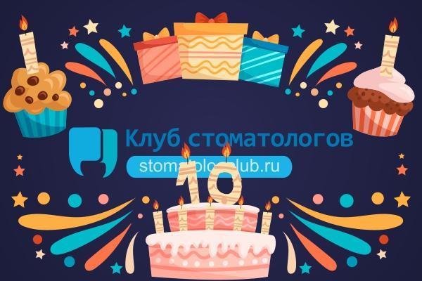 Клубу стоматологов – 10 лет!
