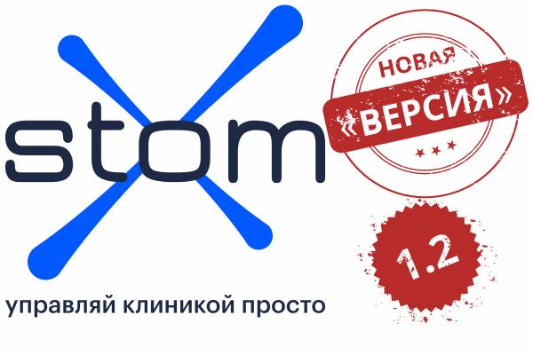Новая версия программы StomX – версия 1.2