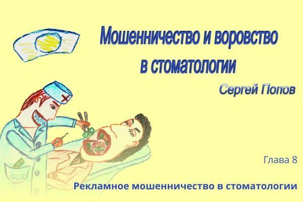 Глава 8. Рекламное мошенничество в стоматологии.