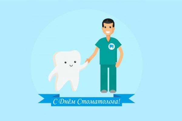 С Днем стоматолога 2021