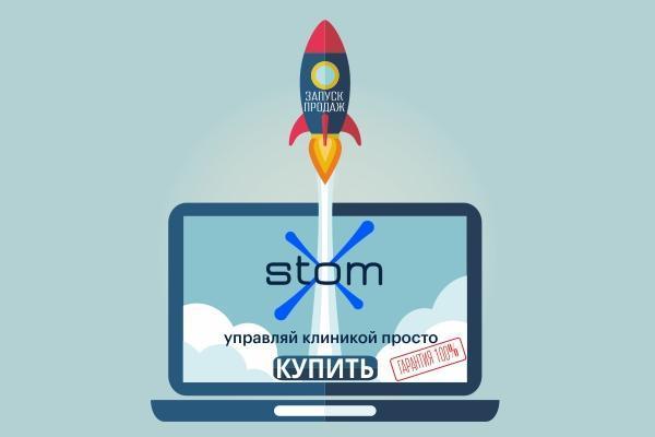 Программа для стоматологических клиник StomX к продаже готова
