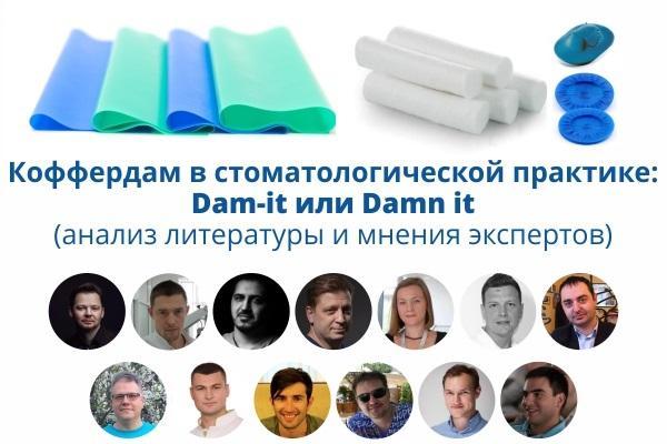 Коффердам в стоматологической практике: Dam-it или Damn it (анализ литературы и мнения экспертов)