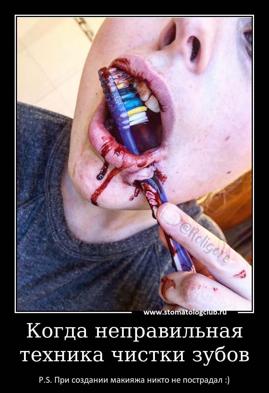 демотиватор про зуб