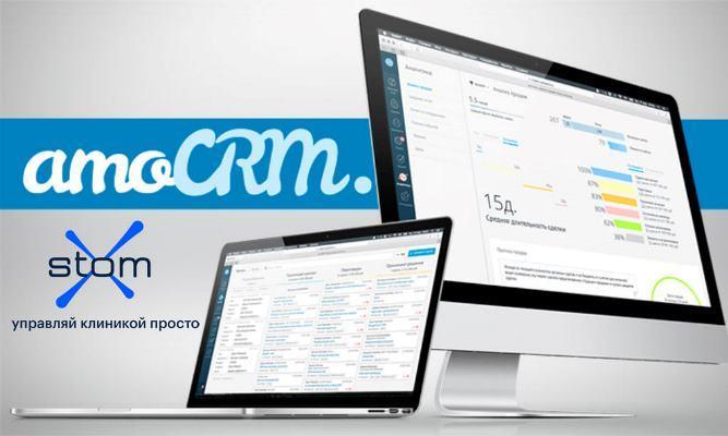StomX и AmoCRM - двойная польза для клиник