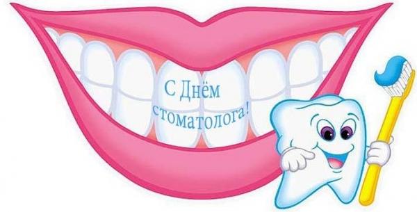 Поздравление с днем стоматолога фото 811