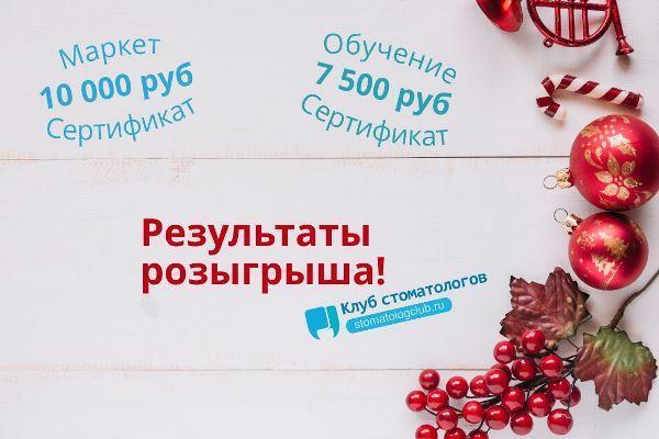 Итоги акции «Делайте заказы и участвуйте в розыгрыше призов»