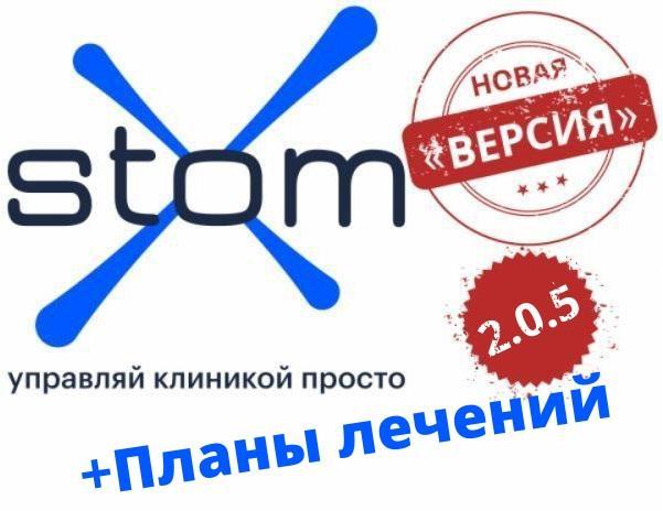 Планируйте лечение пациента в StomX