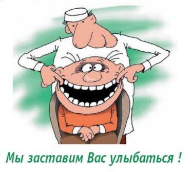 Анекдоты про и для стоматолога