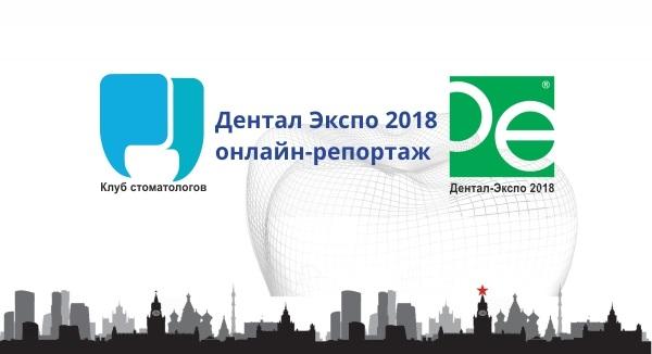 Новинки и популярные продукты на Дентал Экспо 2018 (онлайн-репортаж)