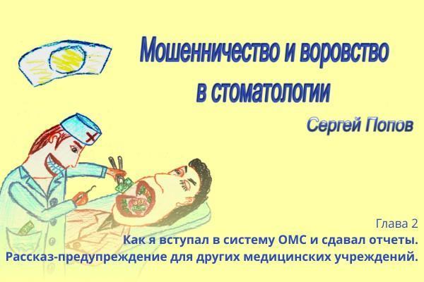 Глава 2. Как я вступал в систему ОМС и сдавал отчеты. Рассказ-предупреждение для других медицинских учреждений.